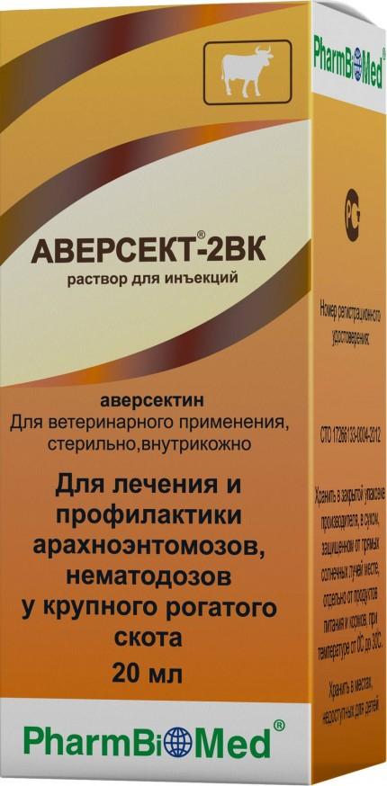 Аверсект-2ВК